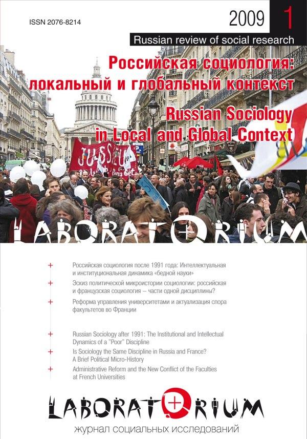 Revue Laboratorium 1'2009
