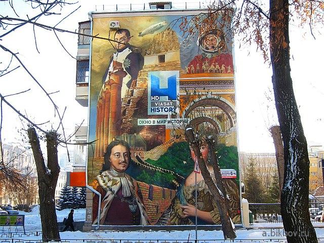 Екатеринбург: рисованная реклама исторического телеканала