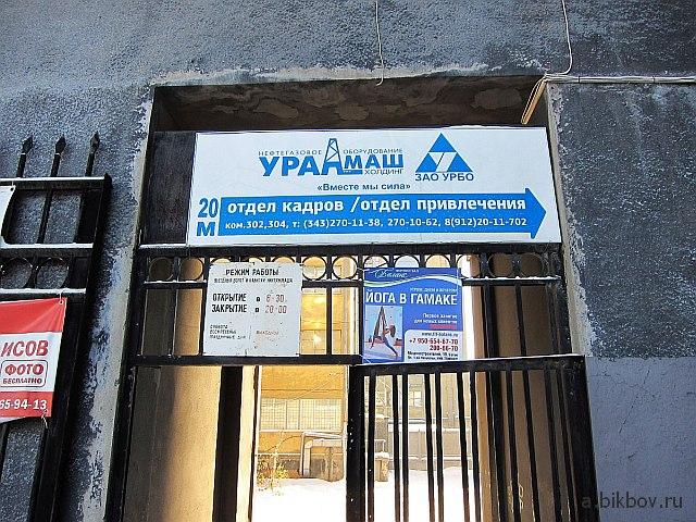 Екатеринбург: ворота на входе в НИИ Уралмаш