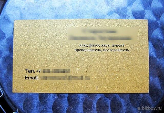 визитка преподавателя университета